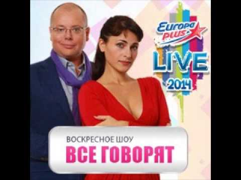 Слушать онлайн Андрей Карпов - Европа Плюс