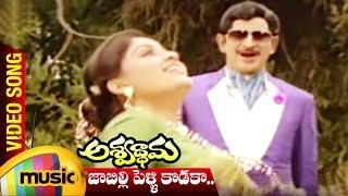 Jabilli Pelli Kodaka Video Song | Ashwathama Telugu Movie | Krishna | Vijayashanti | Mango Music