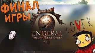 Enderal - ФИНАЛ ИГРЫ