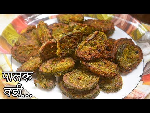 Palak Vadi Recipe | पालक वडी | Maharashtrian Recipes