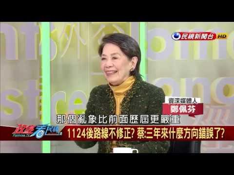 【政經看民視】朱、王「卡韓」?  資深媒體人爆:亂源是在黨中央!