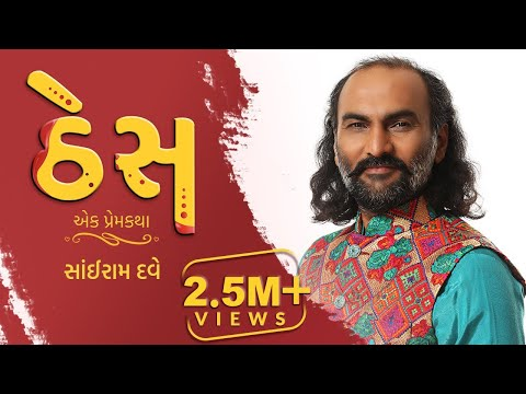 Sairam Dave - એક અનોખી પ્રેમ કથા - ઠેસ SmileRam | Ek Anokhi Prem Katha | Gujarati Love Story