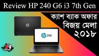 HP 240 G6 Notebook Pc Unboxing & Bangla Review ।। ল্যাপটপ  ক্যাশ ব্যাক অফার