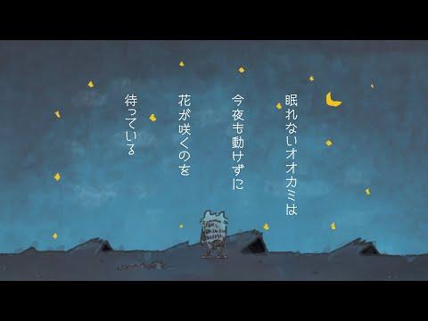 川崎鷹也-Answer【OFFICIAL ANIMATION VIDEO】