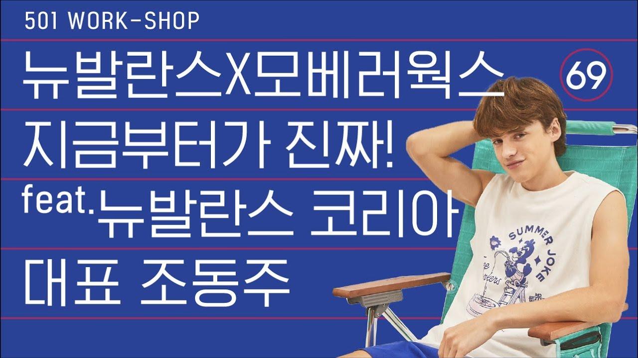 뉴발란스 콜라보레이션 2차 드랍. 전국 200개 매장 발매!