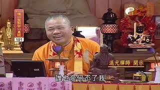 【唯心聖教安心真經101】| WXTV唯心電視台