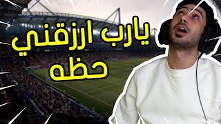فيفا 21 - اتحداك تشوف انسان محظوظ مثل هذا ! 😱 | FIFA 21