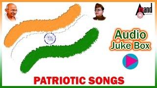 "Patriotic Songs|""JUKE BOX""| Super Hit music | NEW KANNADA"