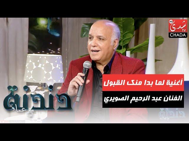 أغنية لما بدا منك القبول من أداء الفنان عبد الرحيم الصويري في برنامج دندنة مع عماد النتيفي