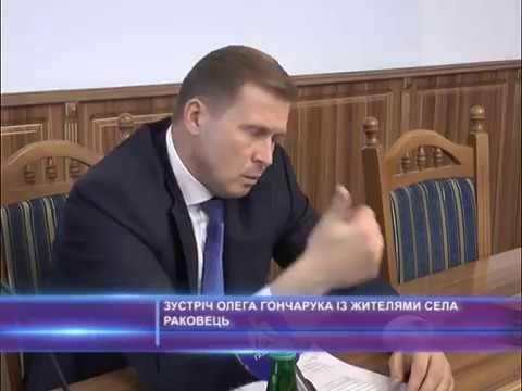 Зустріч Олега Гончарука з жителями села Раковець