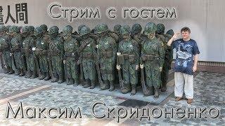 Стрим с гостем: Максим Скридоненко.