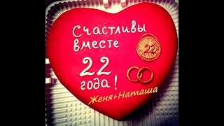 С годовщиной свадьбы, Любимый муж мой!