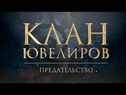 Клан Ювелиров. Предательство (52 серия)