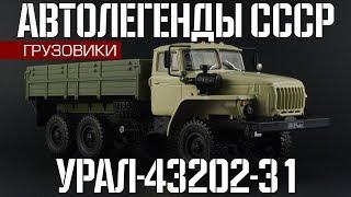 Урал-43202-31 | Автолегенды СССР Вантажівки №29 | Огляд масштабної моделі 1:43