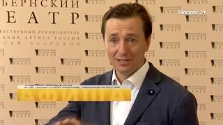 Смотреть видео Сбор труппы в Губернском театре - репортаж канала Москва 24 (Афиша) онлайн