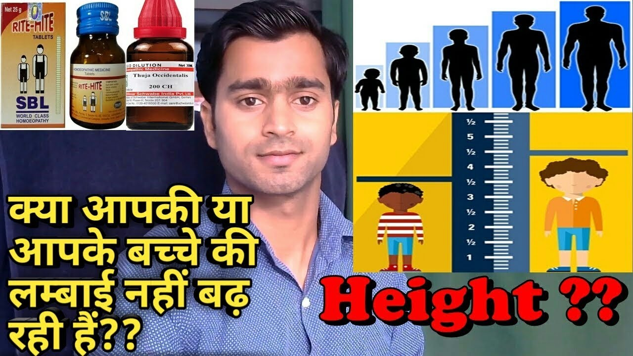 How to increase height or how to grow height ? Homeopathic medicine for  increasing height, Rite-Hite