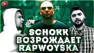 FACE x ЭЛДЖЕЙ | SCHOKK x CZAR x 1.KLA$ | Gazgolder VS BlackStar #RapNews 293