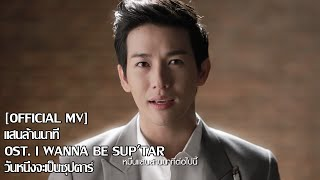 [Official MV] แสนล้านนาที OST. I Wanna Be Sup