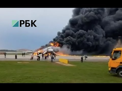 РБК: Самолет горит в Шереметьево. Кадры очевидцев. Есть погибшие. Superjet  загорелся в Шереметьево.