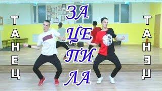 Классный танец под песню Зацепила - Артур Пирожков