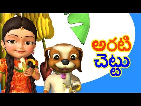 Arati Chettu Choodara Telugu Rhymes for Children