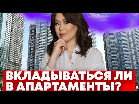 Апартаменты или квартира? Минусы апартаментов. Чем отличаются апартаменты от квартиры
