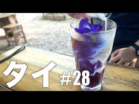【女子必見】タイ女性の美肌を作る青い紅茶を飲みに行って来た【タイ旅行】