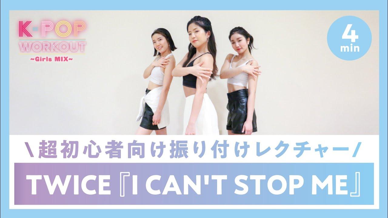 """【超初心者向け】 TWICE 「I CAN'T STOP ME」簡単振付レクチャー〈反転〉ロイブ""""K-POP WORKOUT 〜 Girls MIX""""編"""