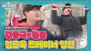김종국, 금근육 관장님과 함께 하는 운동 TIME!ㅣ미운 우리 새끼(Woori)ㅣSBS ENTER.