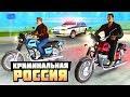 МОТО-ТРОЛЛИНГ МЕНТОВ НА СОВЕТСКИХ ИЖАХ! - GTA: КРИМИНАЛЬНАЯ РОССИЯ ( RADMIR RP )