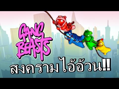 (Skz) Gang Beast - สงครามของไอ้ตัวอ้วน Ft.OpzTv