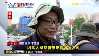 絕美「懸日」將在台北!攝影愛好者急卡位搶拍