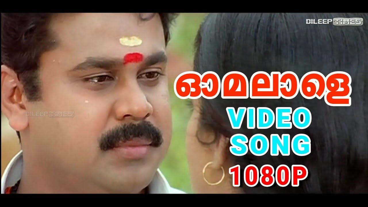 Omalale Video Song -HD  Sadanandante Samayam   Dileep ,Kavya Madhavan   Dileep Times