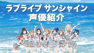 ラブライブ! サンシャイン!! フォーストシングルが2015年10月7日いよいよ発売! ニコニコ動画に投稿していた動画です http://www.nicovideo.jp/watch/sm261...