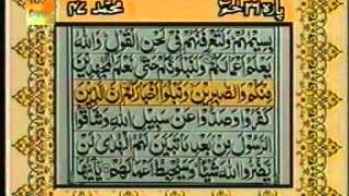 quran para 26 of 30 recitation tilawat with urdu translation and video