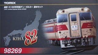 【鉄道模型】TOMIX キハ82系ディーゼルカー【Nゲージ】