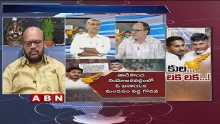 Discussion on Caste Politics in Andhra Pradesh | Part 2  | ABN Telugu