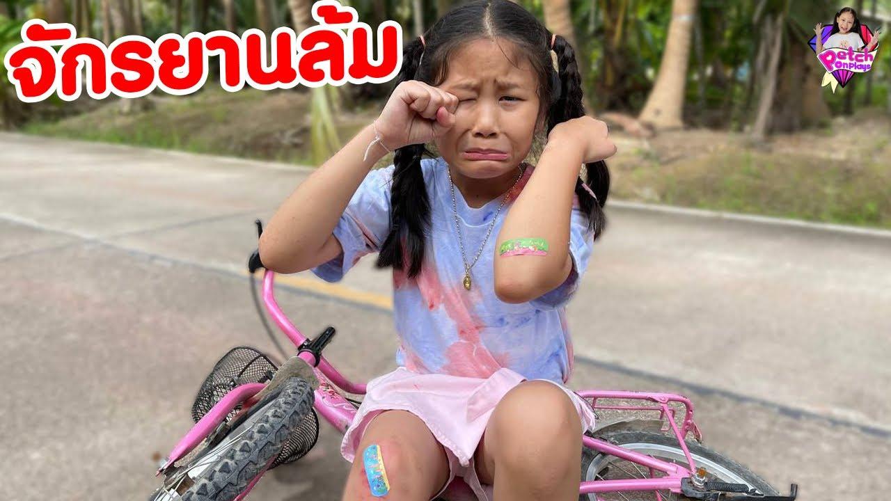 น้ำเพชร   ปั่นจักรยานล้มเพราะหมาตัดหน้า ระวังอันตรายจากจักรยาน!!