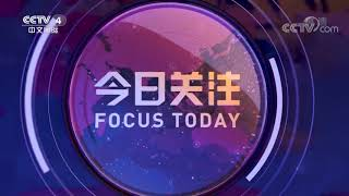 [今日关注]20200113 预告片| CCTV中文国际
