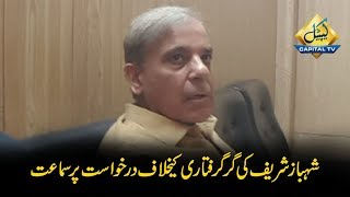 CapitalTV; LHC conducts hearing on plea against Shehbaz Shairf's arrest