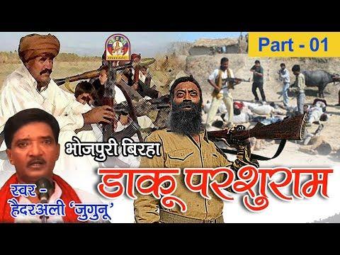 Bhojpuri Superhit Birha  Haider ali Jugunu || DAKU PARASURAM || PART - 1