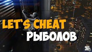 Let`s Cheat Samp-RP (GTA SAMP) #155 - Cleo Рыбалка