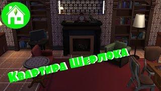 СТРОИМ в SIMS4: Квартира Шерлока/The SIMS 4 House building: Sherlock`s apartment BBC Часть 1