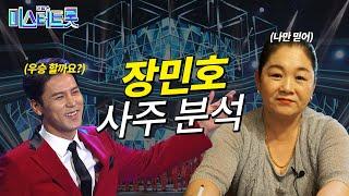 [미스터트롯] '트로트계 BTS!' 장민호 사주 전격 분석! (강남점집)(서울점집)