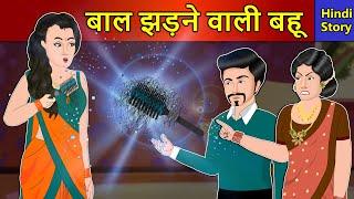 Hindi Story बाल झड़ने वाली बहू: Saas Bahu Ki Kahaniya   Moral Stories   Kahani Ghar Ghar Ki screenshot 2