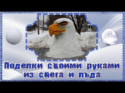 Зимняя сказка. Поделки своими руками из снега и льда