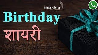 Happy Birthday Shayari In Hindi (2019) - Happy Birthday WhatsApp Status Video