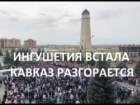 Ингушетия встала. Кавказ