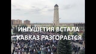 Ингушетия встала. Кавказ разгорается. Гейдар Джемаль необходим. № 831