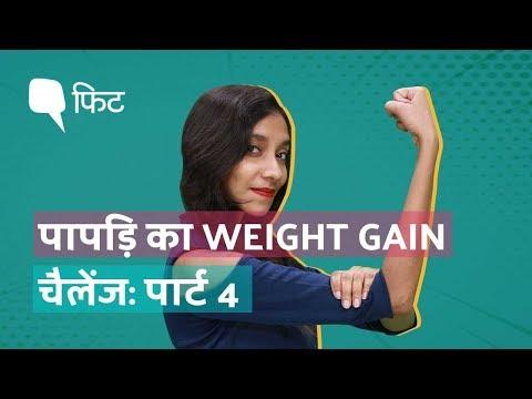 पापड़ि का Weight Gain चैलेंज: वजन बढ़ाने के लिए वर्कआउट | Quint Hindi